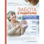 Забота о родителях. Энциклопедия по уходу за пожилыми людьми. Моррис В.