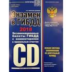 Экзамен в ГИБДД. Категории CD, подкатегории C1D1 (с посл изм на 2018г). Копусов-Долинин А