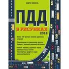 Правила дорожного движения в рисунках (редакция 2018 г.). Финкель А.Е.