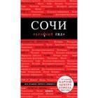 Сочи. 3-е издание, испр. и доп. Синцов А.Ю.