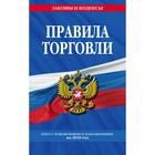 Правила торговли: текст с самыми посл. изм. и доп. на 2018 г.