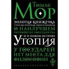 Утопия. Мор Т.