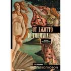 От Джотто до Тициана — Титаны Возрождения. Волкова П.Д.
