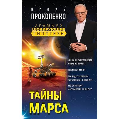 Тайны Марса. Прокопенко И.С.