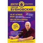 100 лет активной жизни, или Секреты здорового долголетия. 2 изд. Бубновский С. М.