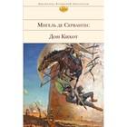 Дон Кихот. Сервантес М. де