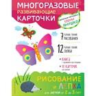 Рисование и лепка для детей от 2 до 3 лет (+ многоразовые карточки). Янушко Е. А.