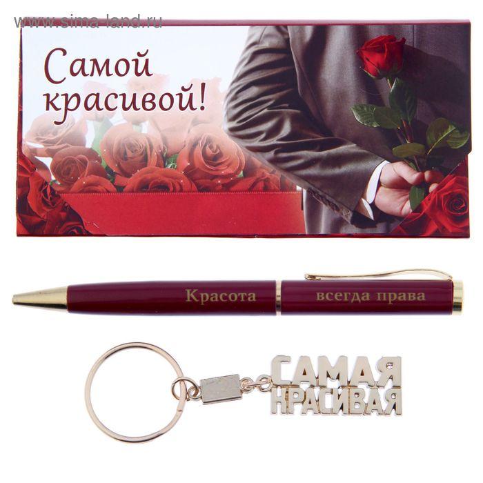"""Набор 2 в 1 """"Самой красивой"""": ручка и брелок"""