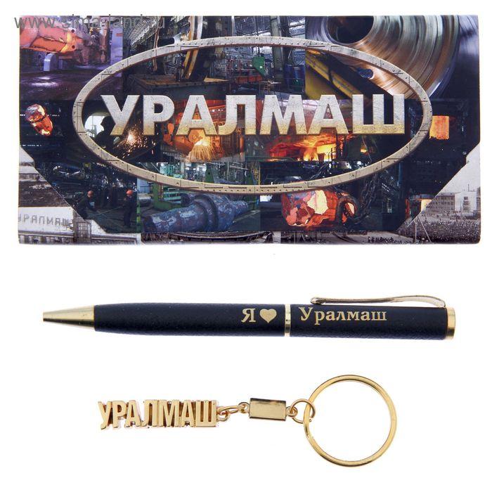 """Набор 2 в 1 """"Уралмаш"""": ручка и брелок"""