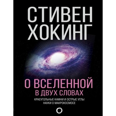 О Вселенной в двух словах. Хокинг С.