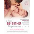 Ваша библия беременности. Обновлённое издание. Динз Э.