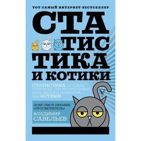 Статистика и котики. Савельев В.
