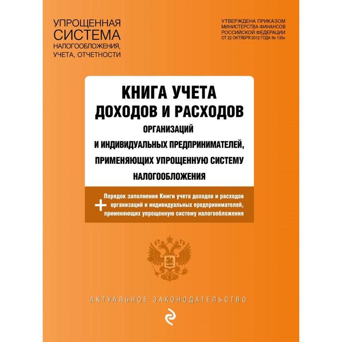 Книга учета доходов и расходов организац и ИП, применяющих УСН с изм. на 2018 год
