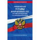 Общевоинские уставы Вооруженных Сил РФ с Уставом военной полиции на 2018 год