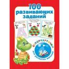 100 развивающих заданий на карточках. Дмитриева В. Г.