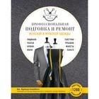 Профессиональная подгонка и ремонт женской и мужской одежды. Франсуа-Кэмпбелл Дж.
