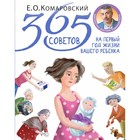365 советов на первый год жизни вашего ребёнка. Комаровский Е. О.