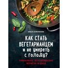 Как стать вегетарианцем и не умереть с голоду? Землякова О.