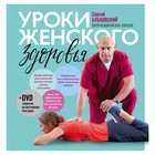 Уроки женского здоровья + DVD. Бубновский С.М.