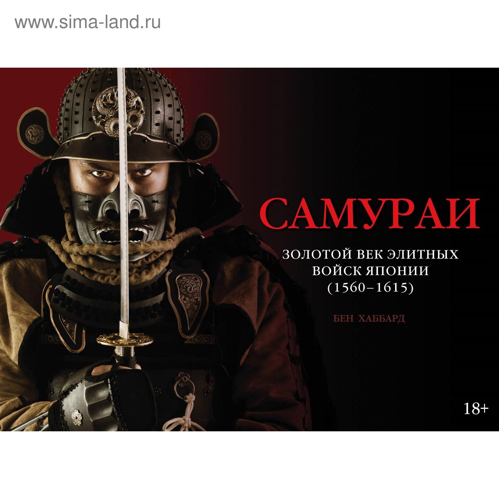 Самураи. Золотой век элитных войск Японии (1560-1615). Хаббард Б ... 0008927d8f2