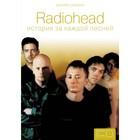 Radiohead: история за каждой песней. Дохини Д.