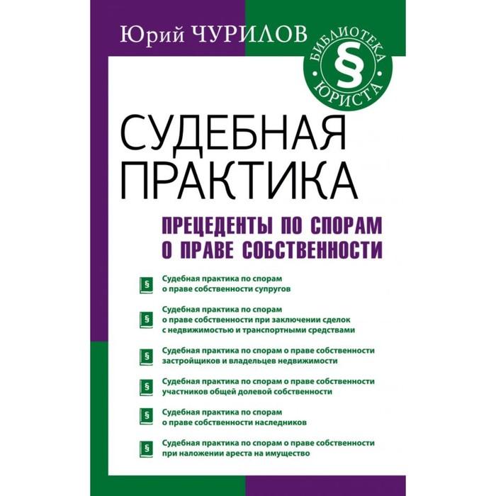 Судебная практика. Прецеденты по спорам о праве собственности. Чурилов Юрий