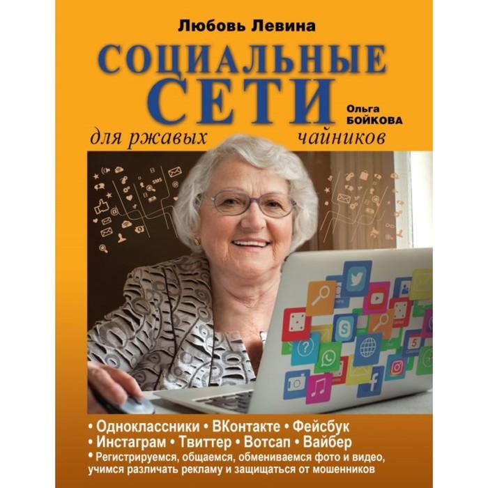 Социальные сети для ржавых чайников. Левина Л. Т.