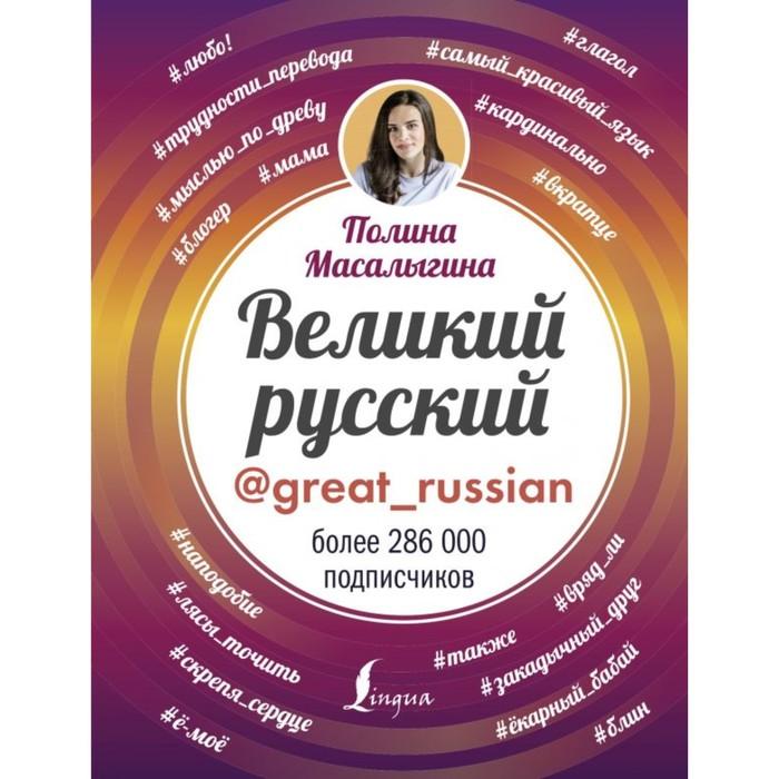 Великий русский. Масалыгина П. Н.