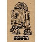 Блокнот А5, 96 листов на скрепке R2-D2, крафт, твёрдая обложка