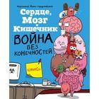 Сердце, Мозг и Кишечник. Война без конечностей (комиксы). Селак Н.