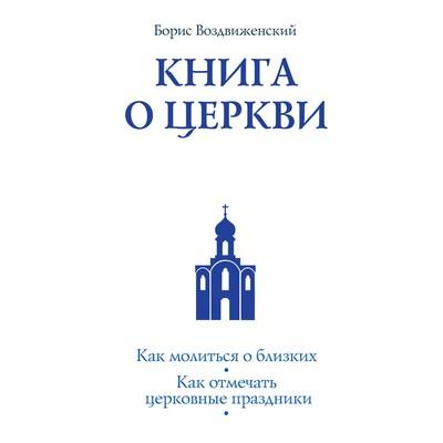 Книга о Церкви. Путеводитель для верующих. Воздвиженский Б.