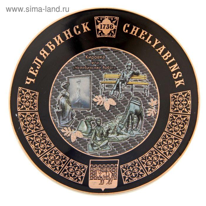"""Тарелка сувенирная """"Челябинск. Достопримечательности"""", 11 см"""
