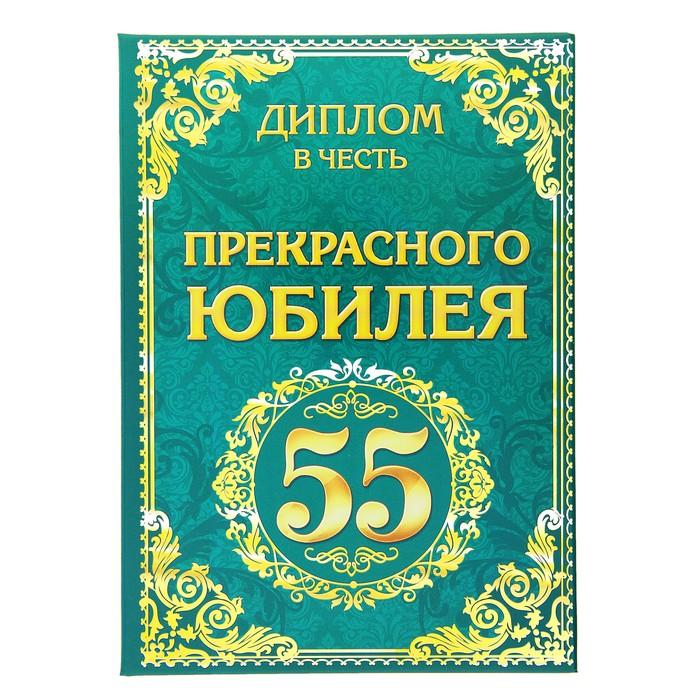 """Диплом """"Юбилей 55 лет"""""""