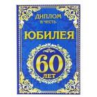 """Диплом """"Юбилей 60 лет"""""""