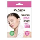 Косметические перчатки Solomeya 100% хлопок, 1 пара в коробке