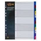 Разделитель пластиковый А4+, Январь-Декабрь, цветной, 140 мкм Office-2000