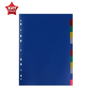 Разделитель пластиковый А4, цветной, 12 листов, 120 мкм Office-2020