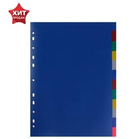 Разделитель пластиковый А4, цветной, 12 листов, 120 мкм Office-2000 Ош