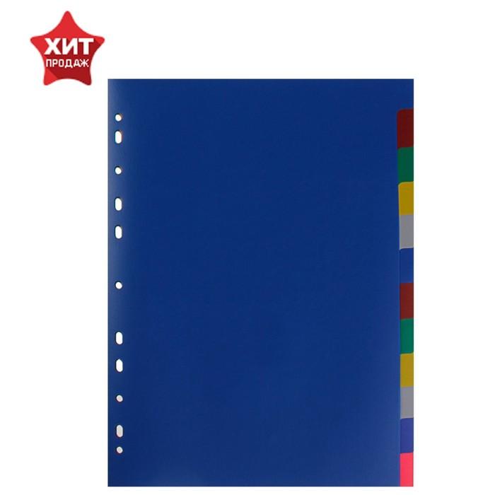 """Разделитель листов А4, 12 листов, без индексации, цветной, """"Office-2020"""", пластиковый"""