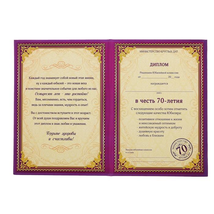 есть подпись поздравления дипломов своего времени нива