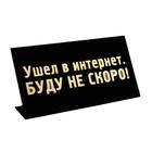 """Табличка на стол """"Ушел в интернет"""""""