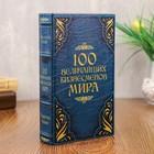 """Сейф-шкатулка """"100 Величайших бизнесмена мира"""""""