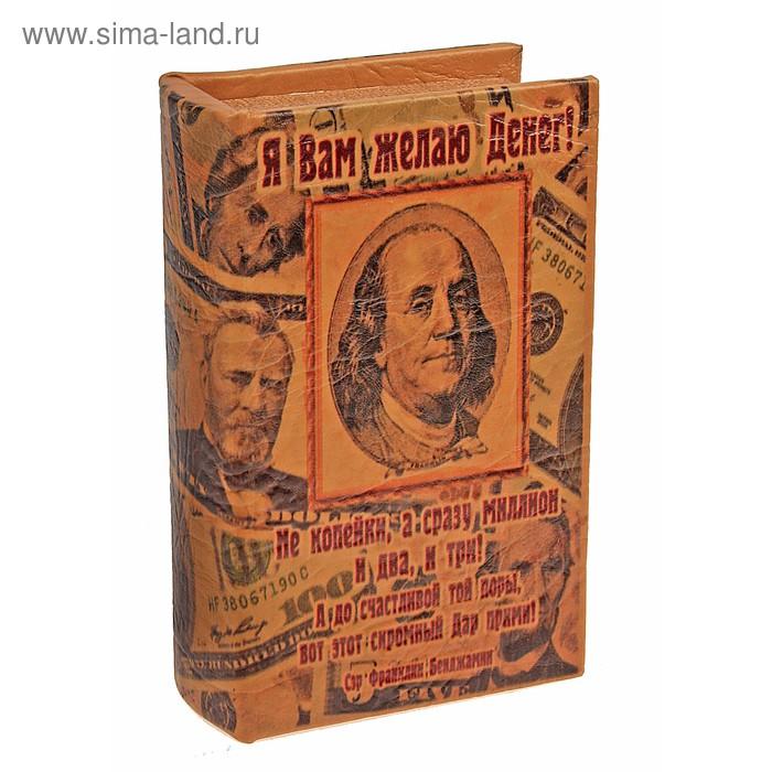 """Шкатулка-книга """"Я вам желаю денег…"""""""