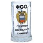 """Кружка под пиво """"ФСО"""" 0,3 л"""