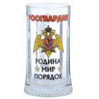 "Кружка под пиво ""РОСГВАРДИЯ"" 0,3 л"