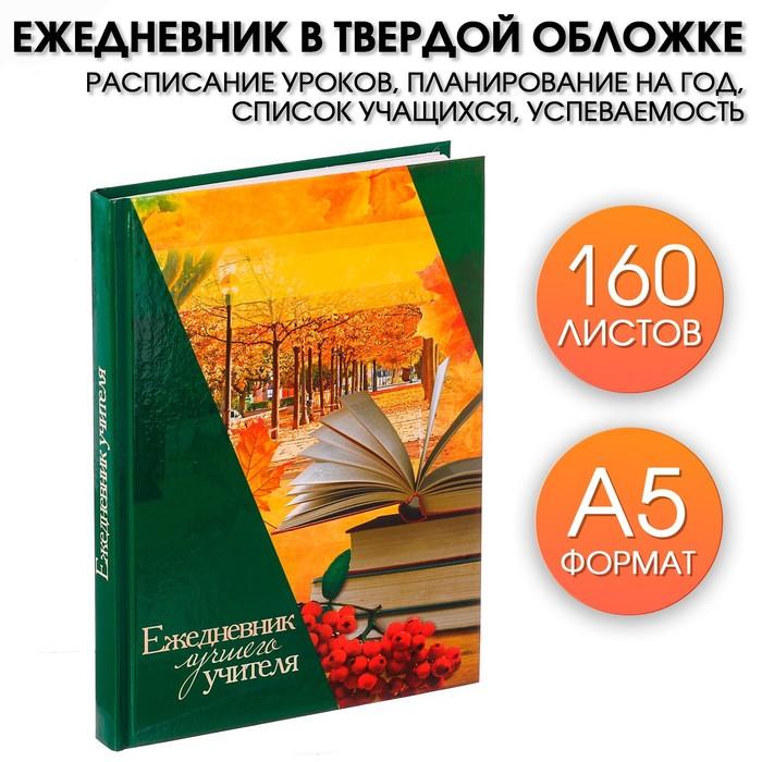 """Ежедневник """"Ежедневник лучшего учителя"""", твёрдая обложка, А5, 160 листов"""