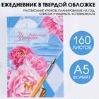 """Ежедневник """"Дорогому учителю"""", твёрдая обложка, А5, 160 листов"""