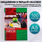 """Ежедневник """"Ежедневник учителя"""", твёрдая обложка, А5, 160 листов"""