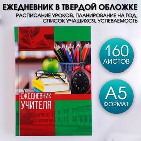 """Ежедневник """"Ежедневник учителя"""", твёрдая обложка, А5, 160 листов *"""
