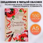 """Ежедневник """"Ежедневник самого лучшего учителя"""", твёрдая обложка, А5, 160 листов"""